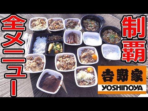 吉野家全メニュー食べきるまで帰れま10!!!