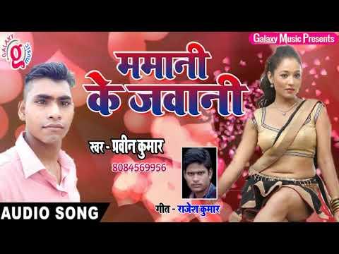 Mamani ke jabani Praveen Kumar bhojpuri song Dipanshu agrval