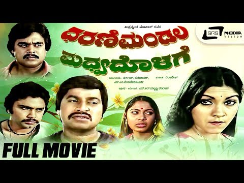Dharani Mandala Madhyadolage – ಧರಣಿ ಮಂಡಲ ಮಧ್ಯದೊಳಗೆ|  Full HD Movie | FEAT. Srinath, Jai Jagadish