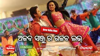 Ajab Sanju Ra Gajab Love Odia Movie Song Shooting Actor Babushan Mohanty, Actress Archita Sahu