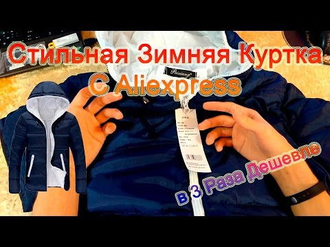 Мужская зимняя куртка с Китая , Aliexpress