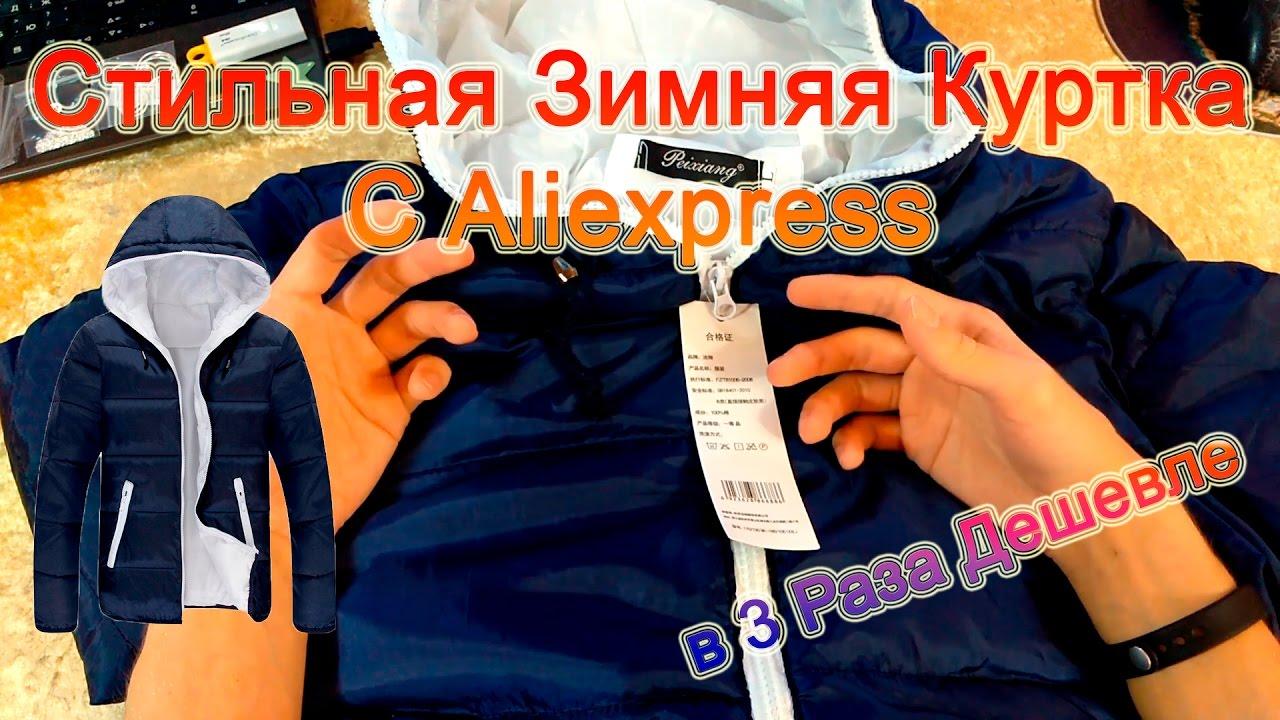 Посылка С Сайта Aliexpress, Женская Зимняя Куртка