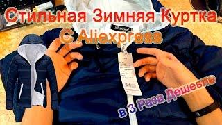 видео Мужчины Куртка С Капюшоном – Купить Мужчины Куртка С Капюшоном недорого из Китая на AliExpress