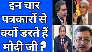 Ravish Kumar,Punay Prasun,Karan Thapar और vinod duaa को Interview देने से क्यों डरते है मोदी जी ?