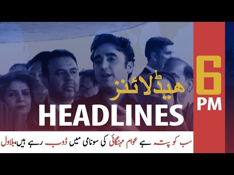 ARYNews Headlines |CM Murad issues funds for new buses in Karachi| 6PM | 20 Feb 2020