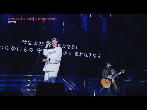 2018/05/26 コブクロ - 君になれ