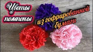 DIY - Как сделать цветы помпоны из гофрированной бумаги своими руками #декор