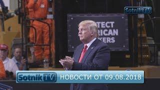 НОВОСТИ. ИНФОРМАЦИОННЫЙ ВЫПУСК 09.08.2018