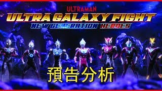 """ULTRA GALAXY FIGHT:NEW GENERATION HEROES""(超銀河格鬥:新生代英雄)預告分析"
