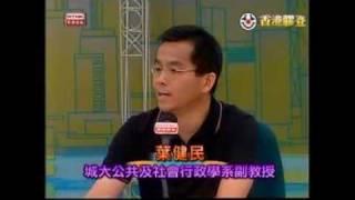 2009年7月5日 RTHK 城市論壇 黃毓民 vs 詹培忠 Part#2