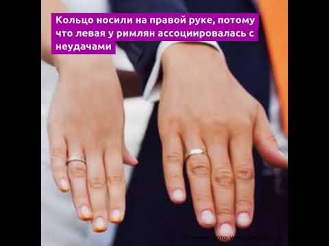 Кольцо на правой или левой руке?
