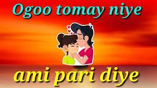 OOGO TOMAY NIYE AMI PARI DIYE    STATUS SONG   BENGALI LOVE SONG