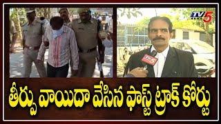 Varshini Case: Fast Track Court Postponed the Judgement | Kurabala Kota | Chittoor