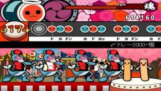 【太鼓さん次郎】〆ドレー2000・極【超絶ロング】