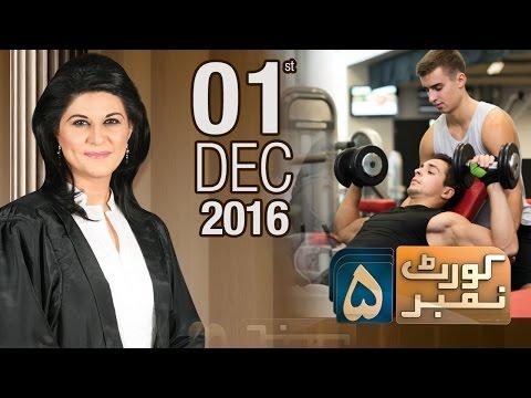 Gym Trainer | Court No.5 | SAMAA TV | 01 Dec 2016