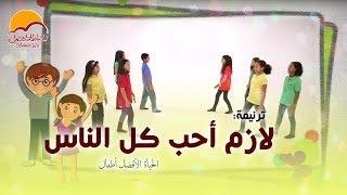 ترنیمة لازم أحب كل الناس - الحیاة الأفضل - أطفال | Lazem Aheb Kol El Naas - Better Life Atfal