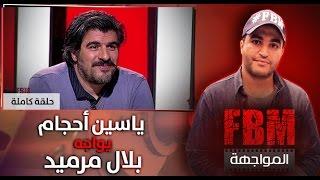 المواجهة FBM :  ياسين أحجام في مواجهة بلال مرميد