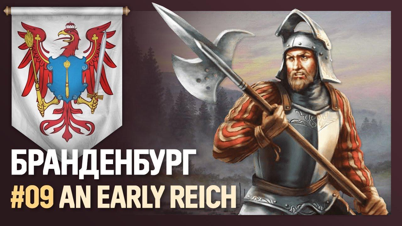 БРАНДЕНБУРГ [Europa Universalis IV | An early Reich] №9