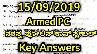 Armed Police Constable Paper (15-09-2019) | DAR&CAR Question Paper 2019 | SBKKANNADA | Key Answers