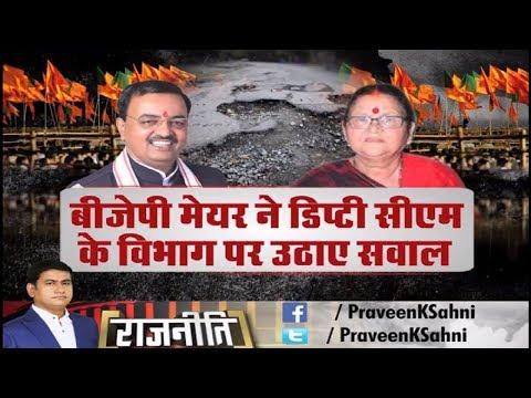 Kanpur से BJP की मेयर Pramila Pandey ने खोली Keshav Prasad Maurya के PWD विभाग की पोल