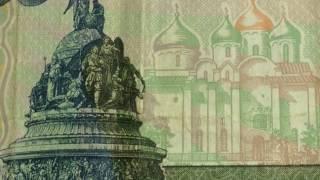 цена: 999.00 руб Бумажная купюра 5000 рублей Новгород 1995 года