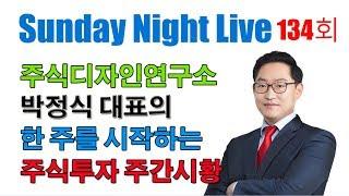 주식투자 주간시황 Sunday Night Live 13…