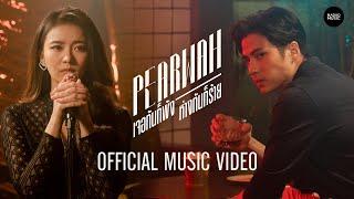 เจอกันก็พัง ห่างกันก็ร้าย - PEARWAH [Official Music Video] | Nadao Music