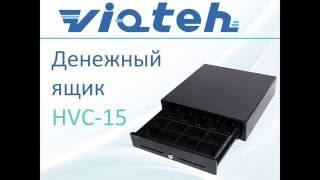 видео Кассовый денежный ящик Атол SB-245
