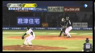 ロッテ × 阪神 新井 大逆転ルーズヴェルト・ゲーム 2014/6/12 得点ハイ...