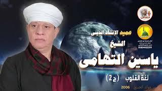الشيخ ياسين التهامى - لغة القلوب - مولد الإمام الحسين 2006 - الجزء الثاني