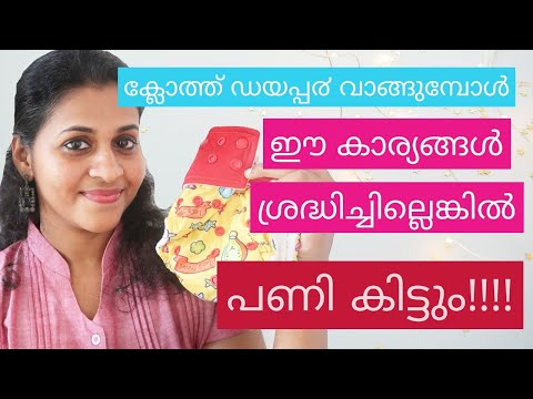 How To Choose The Best Cloth Diapers For Your Baby In Malayalam| MommaCool