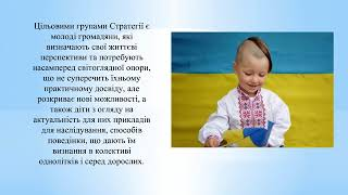 Національно патріотичне виховання дітей та молоді (Презентація)