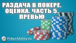 Покер обучение | Раздача в покере. Оценка. Часть 5. Превью