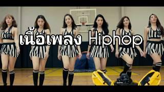 [เนื้อเพลง] YOUNGGU - HIPHOP FT. TIMETHAI, CD GUNTEE, & DIAMOND