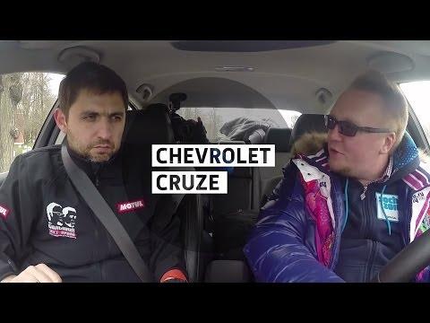 Chevrolet cruze москва автосалон