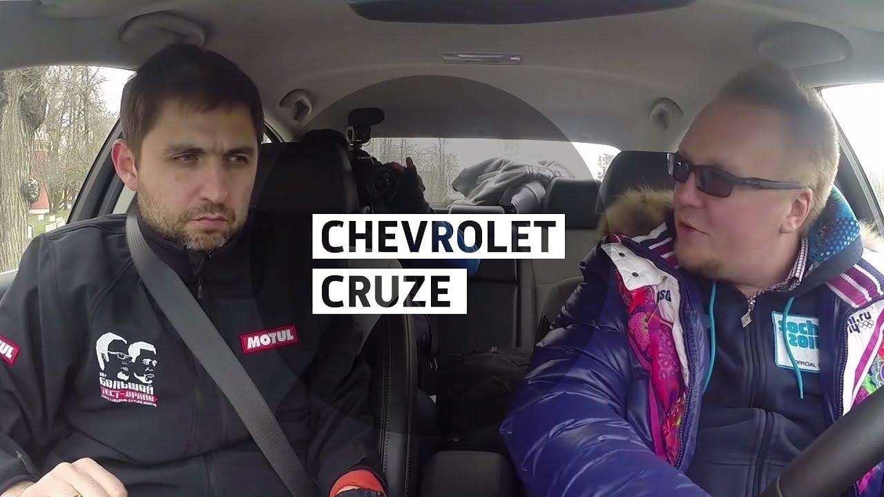 chevrolet cruze большой тест драйв видео