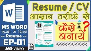 Ms word me resume kaise banaye   How to make Resume / CV on ms word in hindi   #ikss27