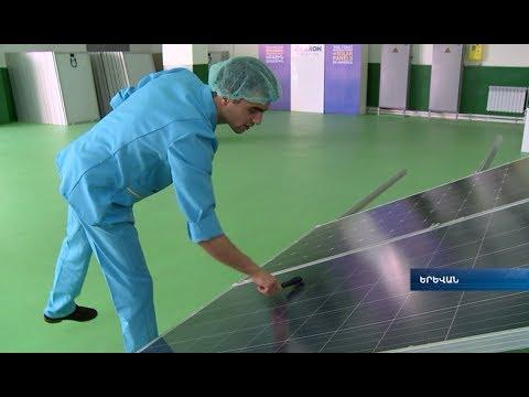 Հայաստանում արևային վահանակների գործարան է կառուցվել