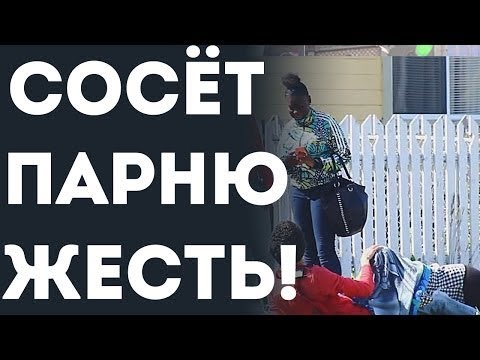 Девушка Делает Минет Сосёт Пенис Парню В Публичном Месте Пранк На Русском 2017