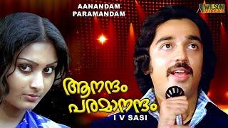 Aanandam Paramanandam (1977) Malayalam Full Movie   Kamal Haasan  