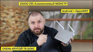 обзор Zidoo Z9S