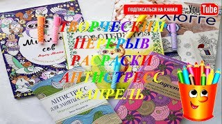 РАСКРАСКИ АНТИСТРЕСС/ТВОРЧЕСКИЙ ПЕРЕРЫВ/#АПРЕЛЬ+КОНКУРС