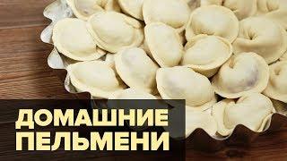 Домашние пельмени - пошаговый вкусный рецепт