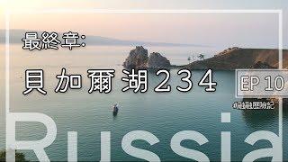 俄羅斯最終章:貝加爾湖234 EP10  Russia Vlog, My Wonderful Lake Baikal