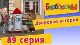 Барбоскины - 89 Серия. Дворовая история (мультфильм)