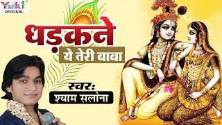 Latest Shyam Bhajan : धड़कनें : Dhadkane : Shyam Salona ( Kota) : Full HD