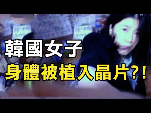 【都市傳說】神祕晶片女,憤而披露政府監控證據?!|PowPow
