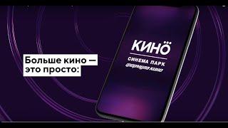 Мобильное приложение «Кинотеатры»