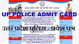 UP Police Admit Card for Constable Exam 2018 / Uttar Pradesh Police Recruitment 2018