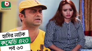 Dom Fatano Hashir Natok - Comedy 420 | EP - 60 | Mir Sabbir, Ahona, Siddik